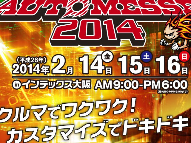 AUTOMESSE2014